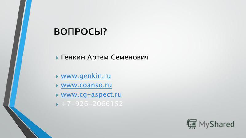 ВОПРОСЫ? Генкин Артем Семенович www.genkin.ru www.coanso.ru www.cg-aspect.ru +7-926-2066152