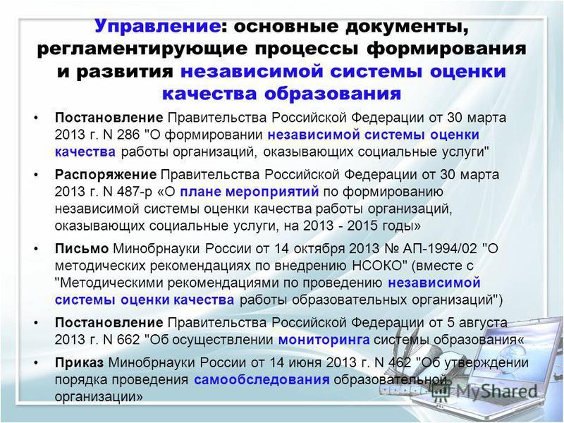 Управление: основные документы, регламентирующие процессы формирования и развития независимой системы оценки качества образования Постановление Правительства Российской Федерации от 30 марта 2013 г. N 286