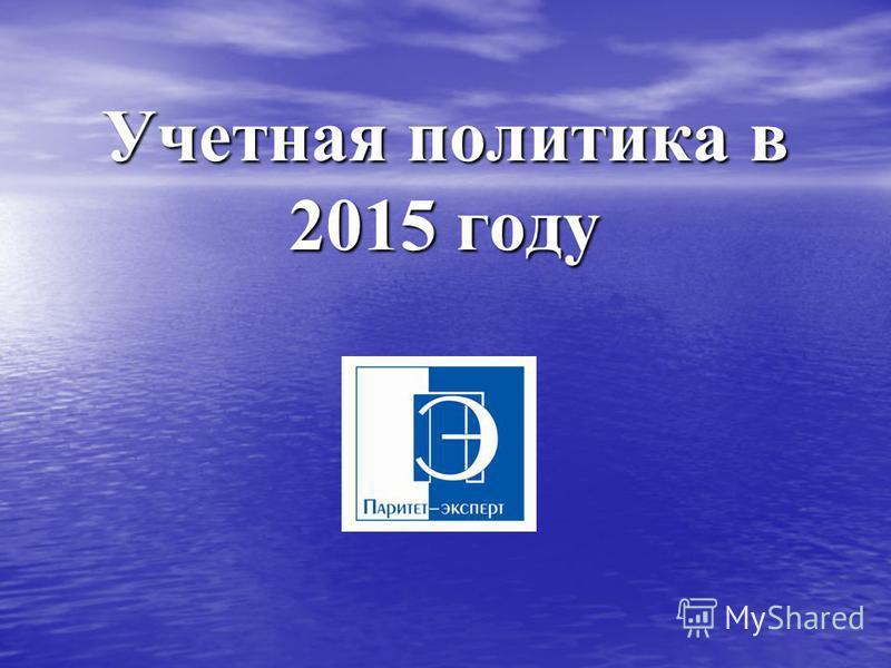 Учетная политика в 2015 году