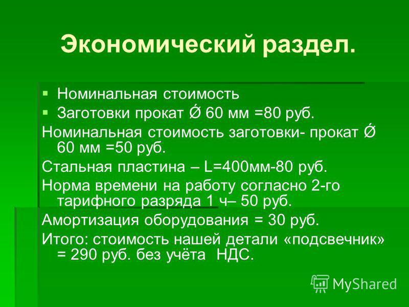 Экономический раздел. Номинальная стоимость Заготовки прокат Ǿ 60 мм =80 руб. Номинальная стоимость заготовки- прокат Ǿ 60 мм =50 руб. Стальная пластина – L=400 мм-80 руб. Норма времени на работу согласно 2-го тарифного разряда 1 ч– 50 руб. Амортизац