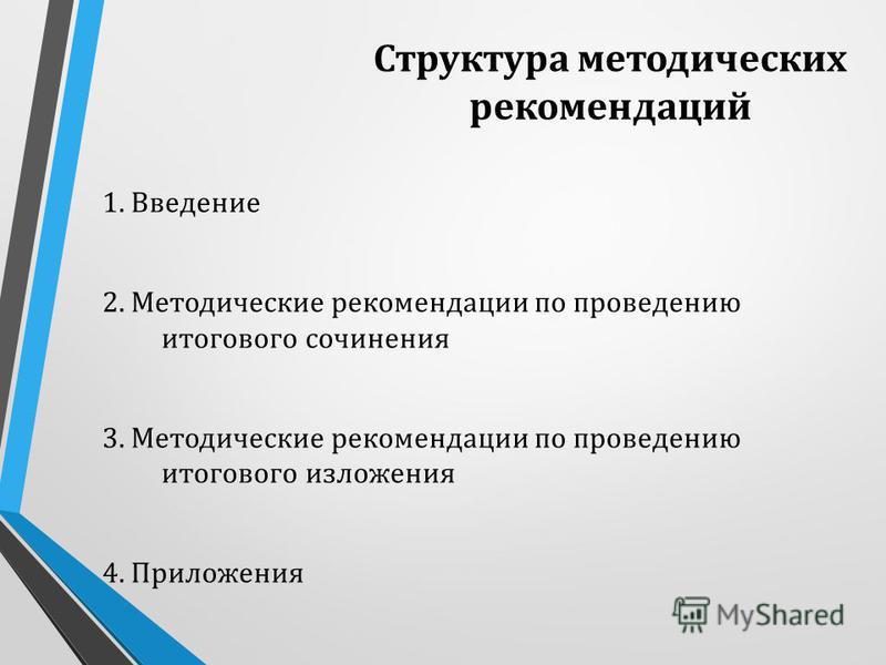 Структура методических рекомендаций 1. Введение 2. Методические рекомендации по проведению итогового сочинения 3. Методические рекомендации по проведению итогового изложения 4. Приложения