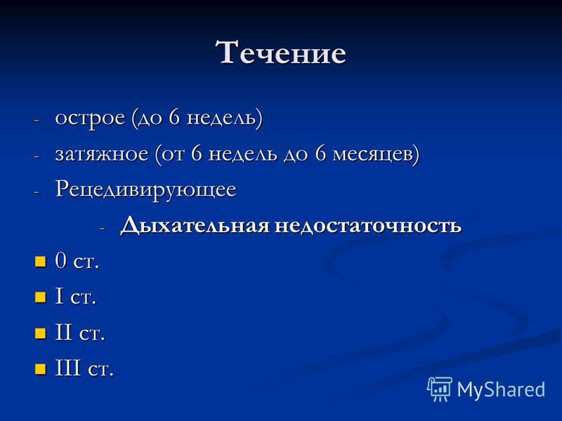 Течение - острое (до 6 недель) - затяжное (от 6 недель до 6 месяцев) - Рецедивирующее - Дыхательная недостаточность 0 ст. 0 ст. I ст. I ст. II ст. II ст. III ст. III ст.