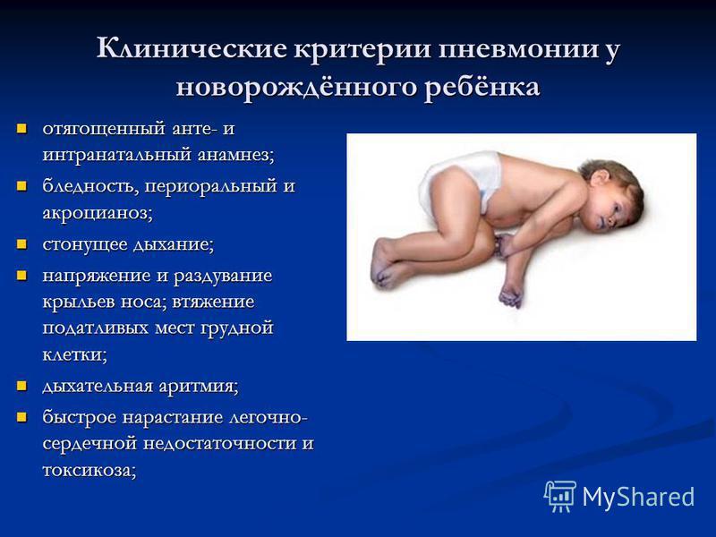 Клинические критерии пневмонии у новорождённого ребёнка отягощенный анте- и интранатальный анамнез; отягощенный анте- и интранатальный анамнез; бледность, периоральный и акроцианоз; бледность, периоральный и акроцианоз; стонущее дыхание; стонущее дых