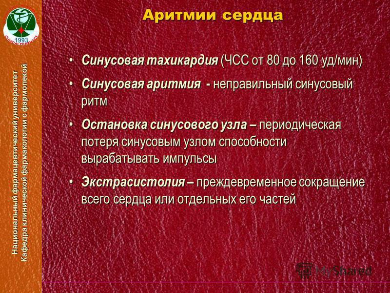 Национальный фармацевтический университет Кафедра клинической фармакологии с фармопекой Аритмии сердца Синусовая тахикардия (ЧСС от 80 до 160 уд/мин) Синусовая тахикардия (ЧСС от 80 до 160 уд/мин) Синусовая аритмия - неправильный синусовый ритм Синус