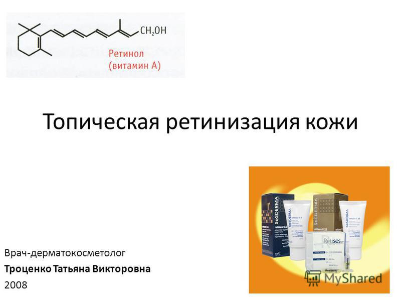 Топическая ретинизация кожи Врач-дерматокосметолог Троценко Татьяна Викторовна 2008