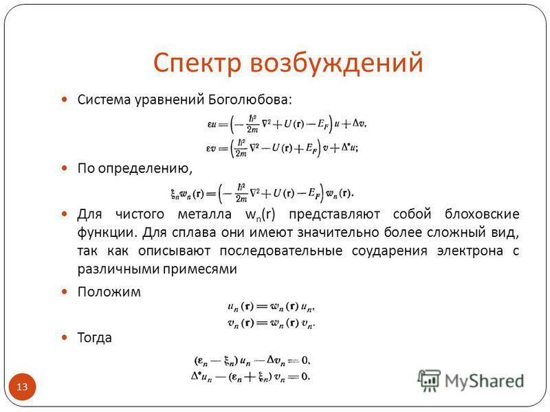 Спектр возбуждений Система уравнений Боголюбова: По определению, Для чистого металла w n (r) представляют собой блоховские функции. Для сплава они имеют значительно более сложный вид, так как описывают последовательные соударения электрона с различны