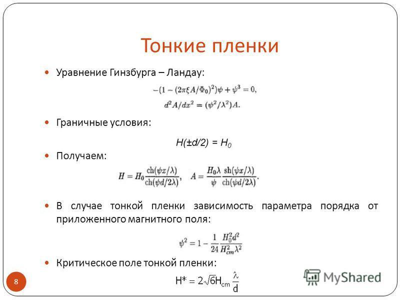 Уравнение Гинзбурга – Ландау: Граничные условия: Получаем: В случае тонкой пленки зависимость параметра порядка от приложенного магнитного поля: Критическое поле тонкой пленки: 8. H(±d/2) = H 0