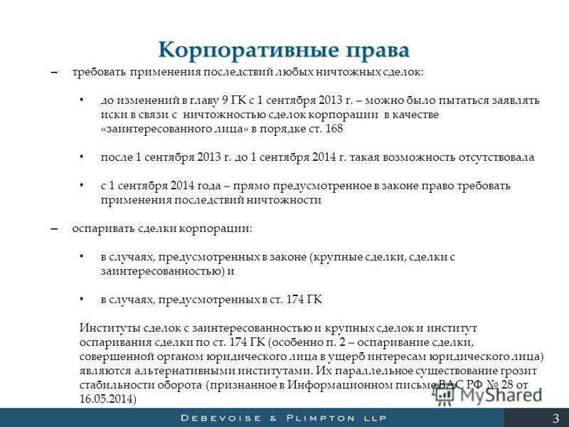 3 – требовать применения последствий любых ничтожных сделок: до изменений в главу 9 ГК с 1 сентября 2013 г. – можно было пытаться заявлять иски в связи с ничтожностью сделок корпорации в качестве «заинтересованного лица» в порядке ст. 168 после 1 сен