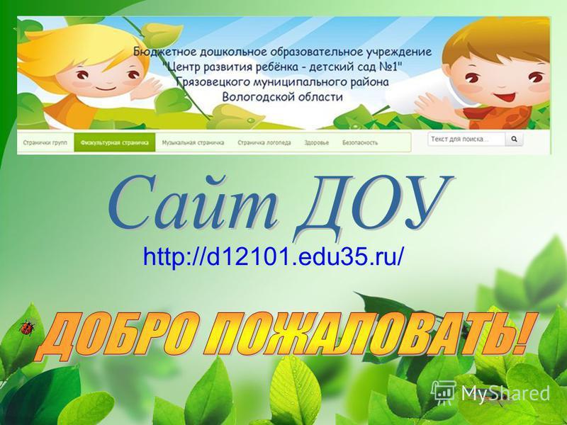 http://d12101.edu35.ru/