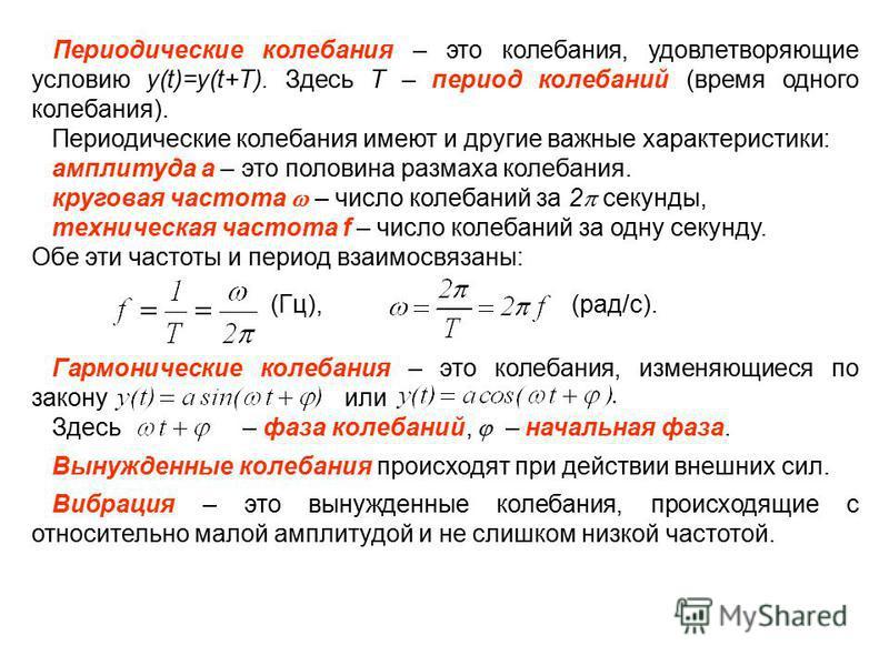 Периодические колебания – это колебания, удовлетворяющие условию y(t)=y(t+T). Здесь T – период колебаний (время одного колебания). Периодические колебания имеют и другие важные характеристики: амплитуда a – это половина размаха колебания. круговая ча