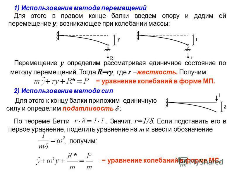 1) Использование метода перемещений Для этого в правом конце балки введем опору и дадим ей перемещение y, возникающее при колебании массы: Перемещение y определим рассматривая единичное состояние по методу перемещений. Тогда R=ry, где r жесткость. По