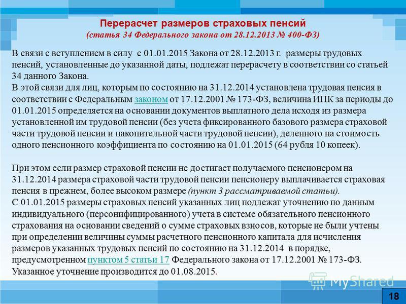 В связи с вступлением в силу с 01.01.2015 Закона от 28.12.2013 г. размеры трудовых пенсий, установленные до указанной даты, подлежат перерасчету в соответствии со статьей 34 данного Закона. В этой связи для лиц, которым по состоянию на 31.12.2014 уст