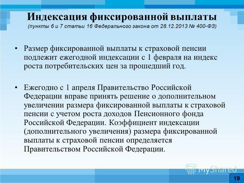 Наинизшая пенсия в россии