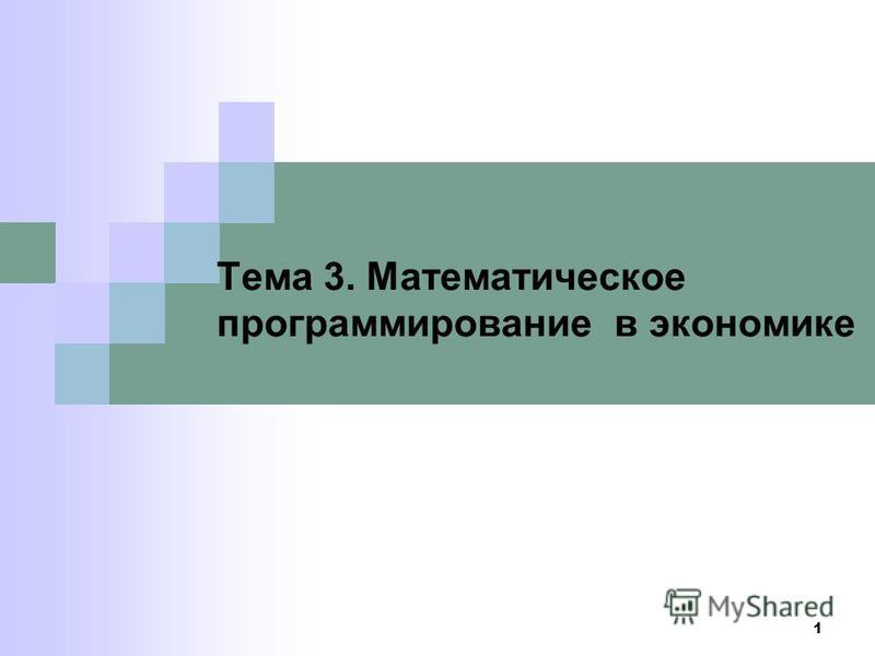 1 Тема 3. Математическое программирование в экономике