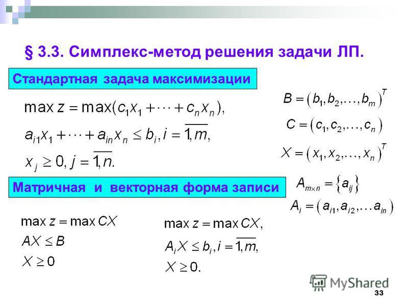 33 § 3.3. Симплекс-метод решения задачи ЛП. Стандартная задача максимизации Матричная и векторная форма записи