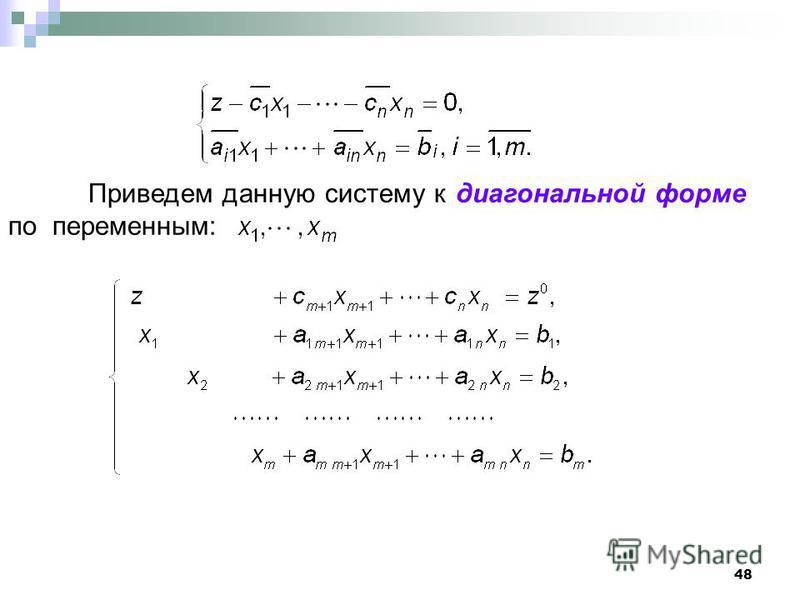 48 Приведем данную систему к диагональной форме по переменным: