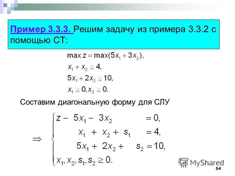54 Пример 3.3.3. Решим задачу из примера 3.3.2 с помощью СТ: Составим диагональную форму для СЛУ