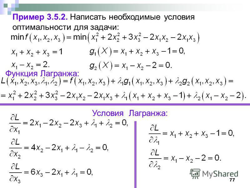 77 Пример 3.5.2. Написать необходимые условия оптимальности для задачи: Функция Лагранжа: Условия Лагранжа: