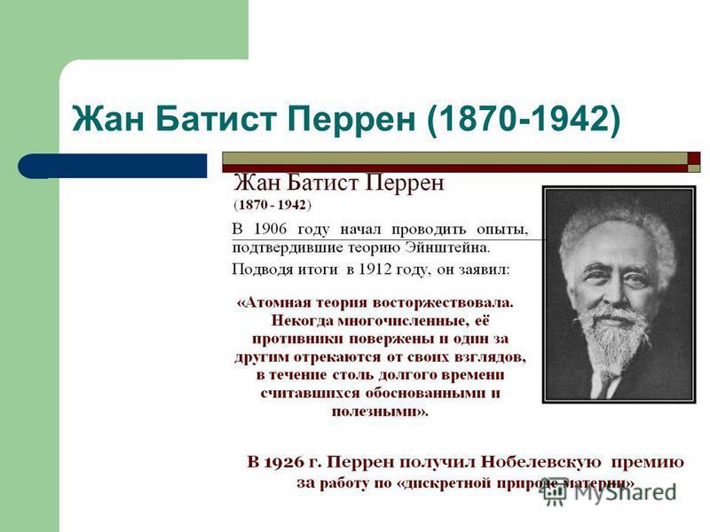 Жан Батист Перрен (1870-1942)