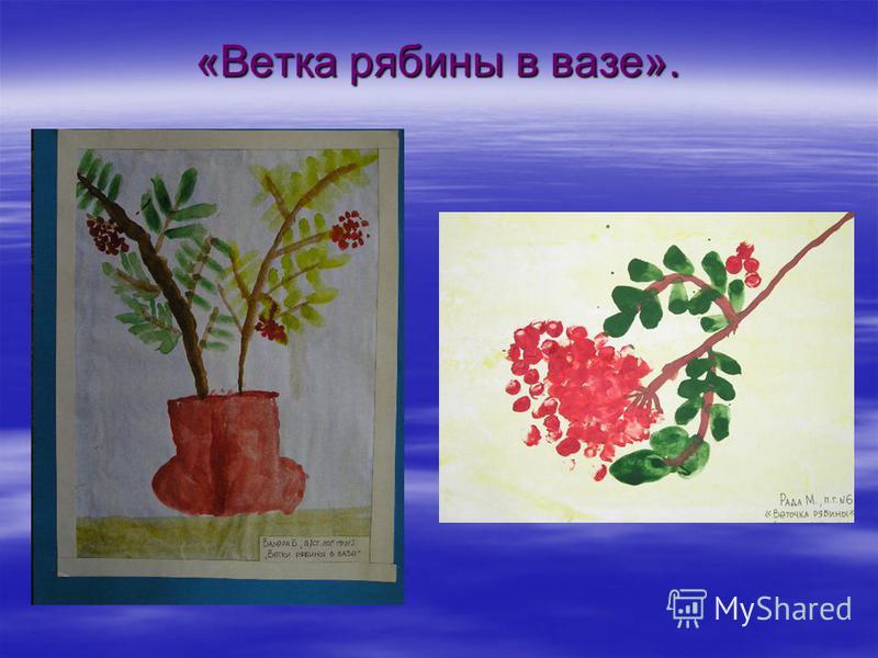 «Ветка рябины в вазе».