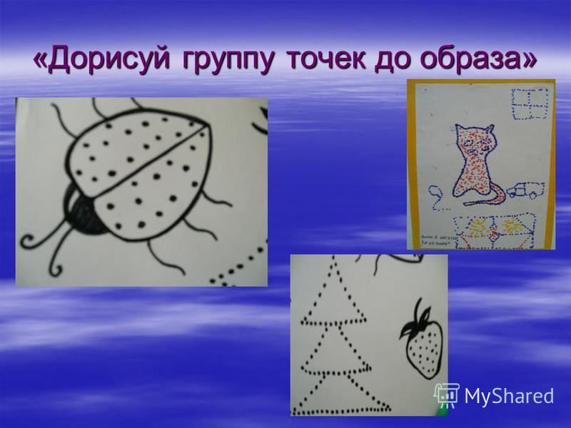 «Дорисуй группу точек до образа»