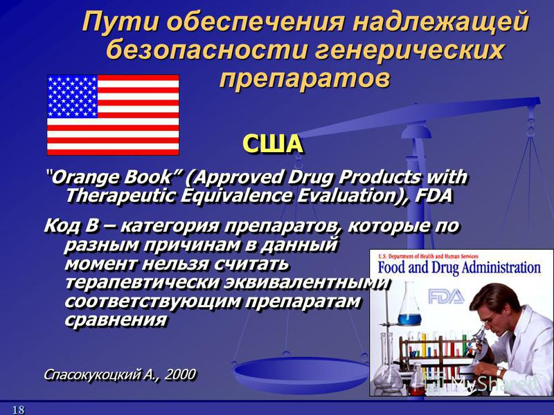 18 Пути обеспечения надлежащей безопасности венерических препаратов США Orange Book (Approved Drug Products with Therapeutic Equivalence Evaluation), FDAOrange Book (Approved Drug Products with Therapeutic Equivalence Evaluation), FDA Код В – категор