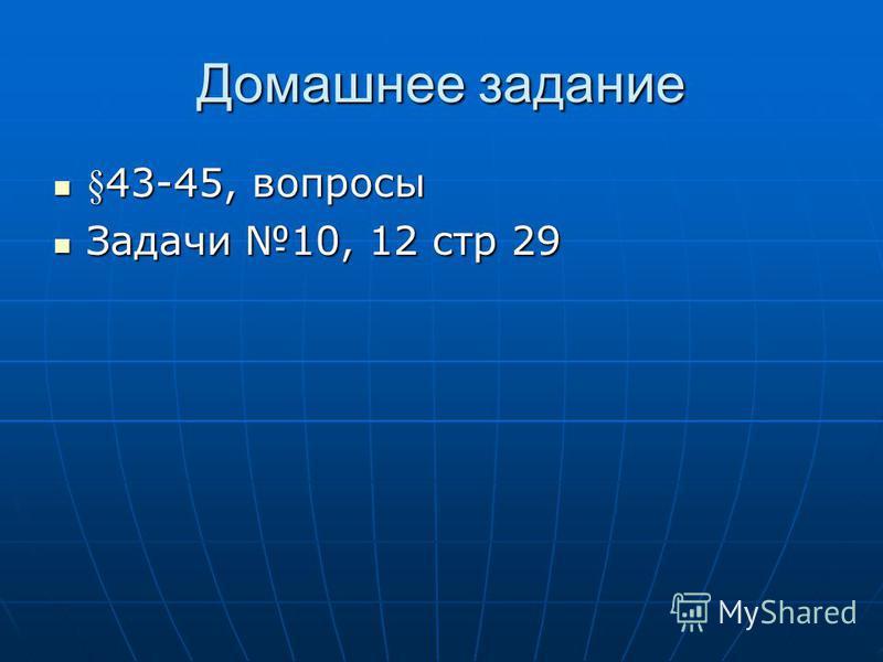 Домашнее задание §43-45, вопросы §43-45, вопросы Задачи 10, 12 стр 29 Задачи 10, 12 стр 29