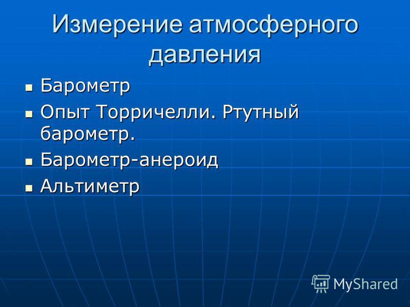Измерение атмосферного давления Барометр Барометр Опыт Торричелли. Ртутный барометр. Опыт Торричелли. Ртутный барометр. Барометр-анероид Барометр-анероид Альтиметр Альтиметр