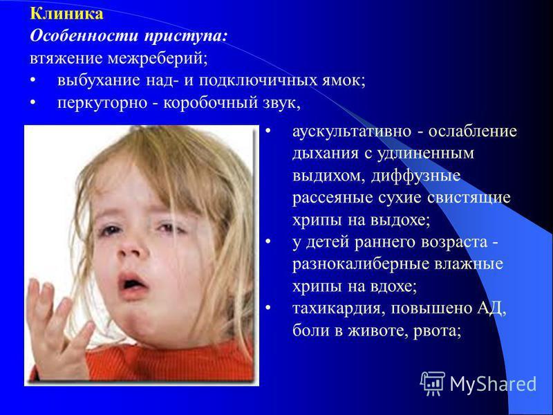 Клиника Особенности приступа: втяжение межреберий; выбухание над- и подключичных ямок; перкуторно - коробочный звук, аускультативно - ослабление дыхания с удлиненным выдохом, диффузные рассеянные сухие свистящие хрипы на выдохе; у детей раннего возра