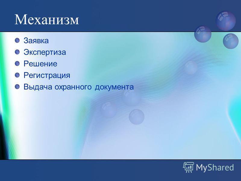 Механизм Заявка Экспертиза Решение Регистрация Выдача охранного документа