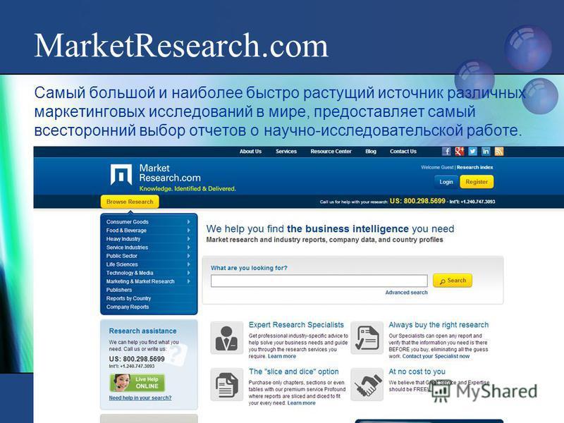 MarketResearch.com Самый большой и наиболее быстро растущий источник различных маркетинговых исследований в мире, предоставляет самый всесторонний выбор отчетов о научно-исследовательской работе.