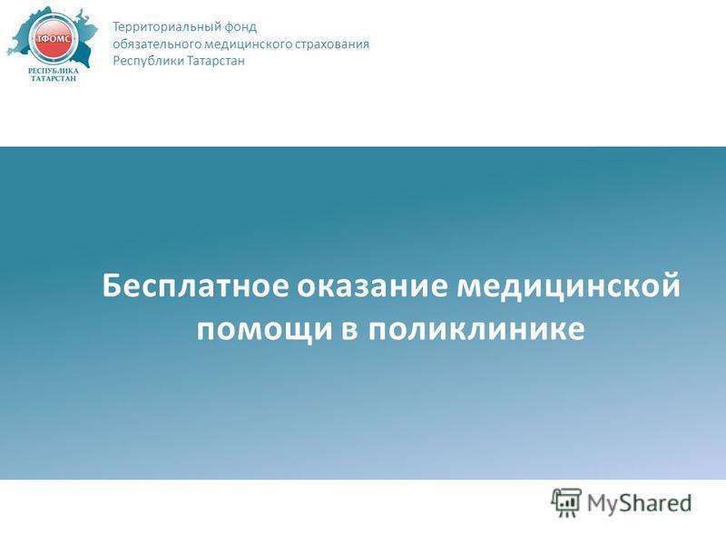 Бесплатное оказание медицинской помощи в поликлинике Территориальный фонд обязательного медицинского страхования Республики Татарстан