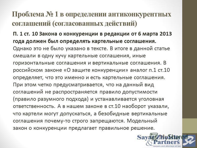 Проблема 1 в определении антиконкурентных соглашений (согласованных действий) П. 1 ст. 10 Закона о конкуренции в редакции от 6 марта 2013 года должен был определять картельные соглашения. Однако это не было указано в тексте. В итоге в данной статье с