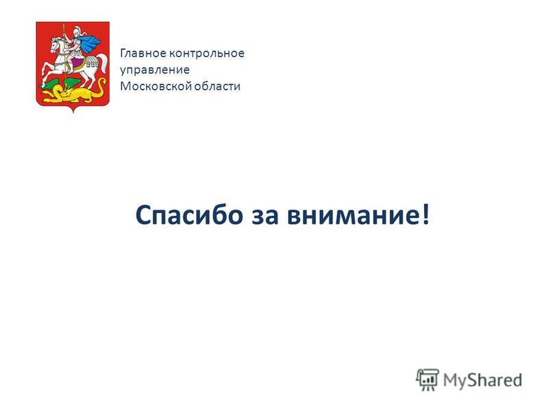 Спасибо за внимание! Главное контрольное управление Московской области