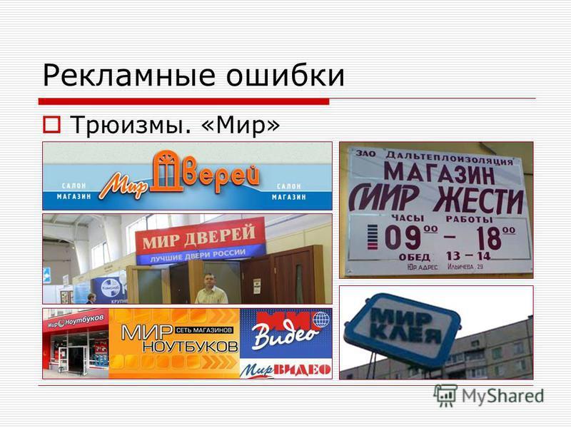 Рекламные ошибки Трюизмы. «Мир»