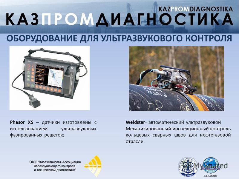 Weldstar- автоматический ультразвуковой Механизированный инспекционный контроль кольцевых сварных швов для нефтегазовой отрасли. Phasor XS – датчики изготовлены с использованием ультразвуковых фазированных решеток; ОБОРУДОВАНИЕ ДЛЯ УЛЬТРАЗВУКОВОГО КО