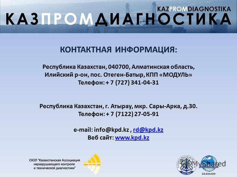 КОНТАКТНАЯ ИНФОРМАЦИЯ: Республика Казахстан, 040700, Алматинская область, Илийский р-он, пос. Отеген-Батыр, КПП «МОДУЛЬ» Телефон: + 7 (727) 341-04-31 Республика Казахстан, г. Атырау, мкр. Сары-Арка, д.30. Телефон: + 7 (7122) 27-05-91 e-mail: info@kpd