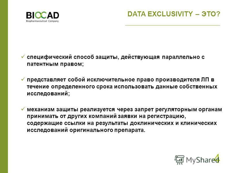 4 DATA EXCLUSIVITY – ЭТО? специфический способ защиты, действующая параллельно с патентным правом; представляет собой исключительное право производителя ЛП в течение определенного срока использовать данные собственных исследований; механизм защиты ре