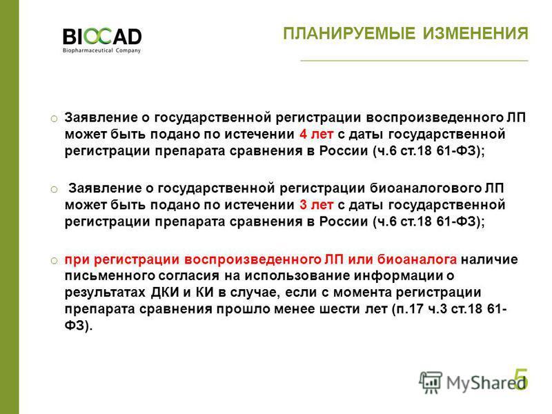5 ПЛАНИРУЕМЫЕ ИЗМЕНЕНИЯ o Заявление о государственной регистрации воспроизведенного ЛП может быть подано по истечении 4 лет с даты государственной регистрации препарата сравнения в России (ч.6 ст.18 61-ФЗ); o Заявление о государственной регистрации б