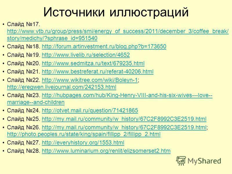 Источники иллюстраций Слайд 17. http://www.vtb.ru/group/press/smi/energy_of_success/2011/december_3/coffee_break/ story/medichy/?sphrase_id=951540 http://www.vtb.ru/group/press/smi/energy_of_success/2011/december_3/coffee_break/ story/medichy/?sphras