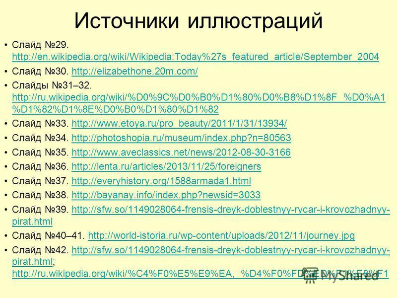 Источники иллюстраций Слайд 29. http://en.wikipedia.org/wiki/Wikipedia:Today%27s_featured_article/September_2004 http://en.wikipedia.org/wiki/Wikipedia:Today%27s_featured_article/September_2004 Слайд 30. http://elizabethone.20m.com/http://elizabethon