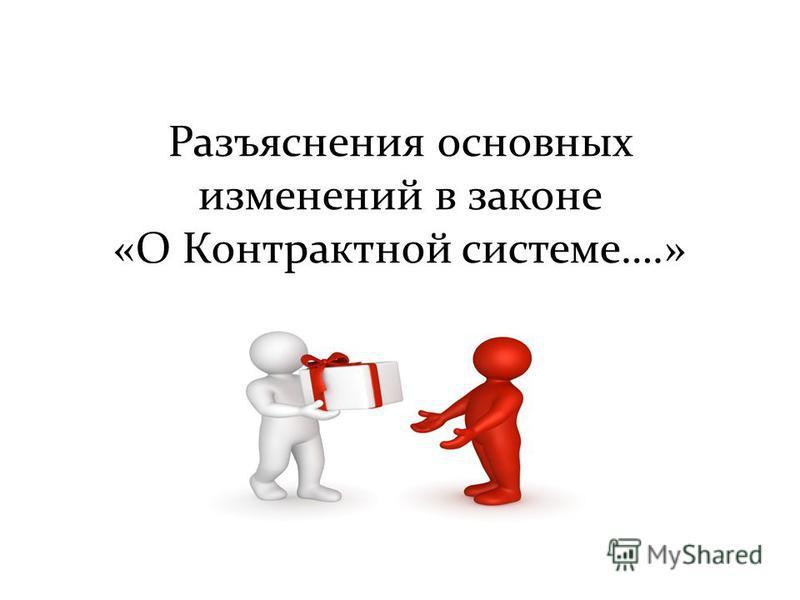 Разъяснения основных изменений в законе «О Контрактной системе….»