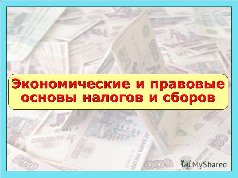 49 Экономические и правовые основы налогов и сборов Экономические и правовые основы налогов и сборов
