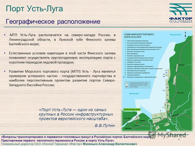 МТП Усть-Луга располагается на северо-западе России, в Ленинградской области, в Лужской губе Финского залива Балтийского моря; Естественные условия навигации в этой части Финского залива позволяют осуществлять круглогодичную эксплуатацию порта с коро