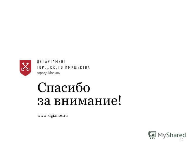 10 Спасибо за внимание! www. dgi.mos.ru