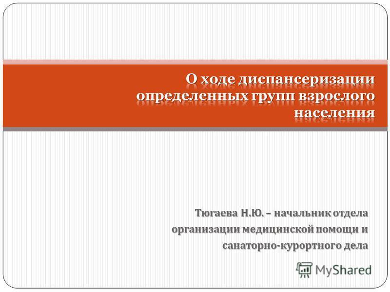 Тюгаева Н. Ю. – начальник отдела организации медицинской помощи и санаторно - курортного дела