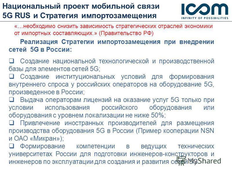 Национальный проект мобильной связи 5G RUS и Стратегия импортозамещения Реализация Стратегии импортозамещения при внедрении сетей 5G в России: Создание национальной технологической и производственной базы для элементов сетей 5G; Создание институциона