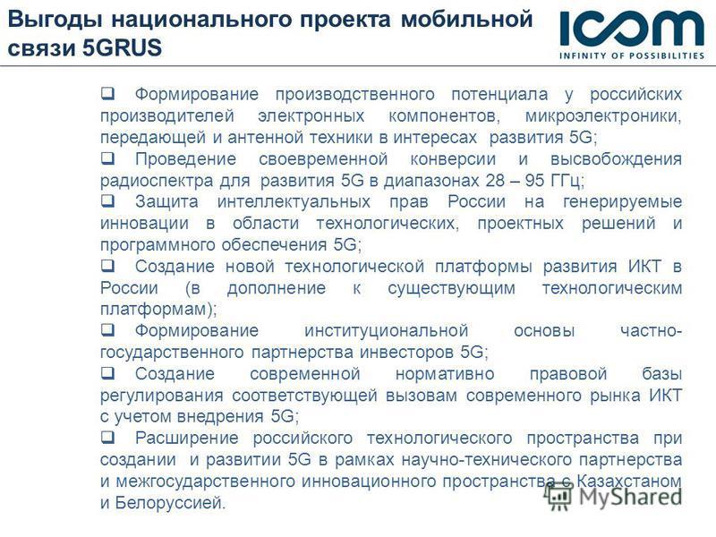 Выгоды национального проекта мобильной связи 5GRUS Формирование производственного потенциала у российских производителей электронных компонентов, микроэлектроники, передающей и антенной техники в интересах развития 5G; Проведение своевременной конвер