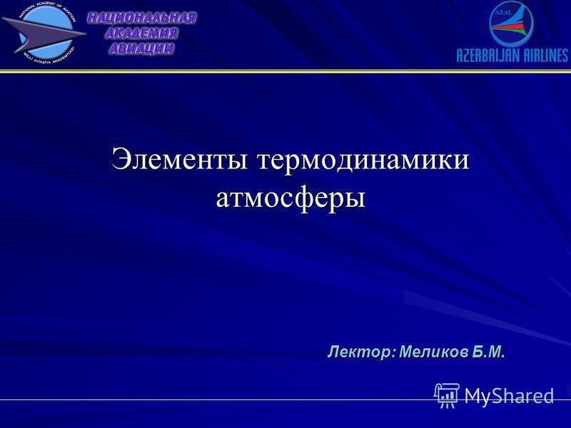 Элементы термодинамики атмосферы Лектор: Меликов Б.М.