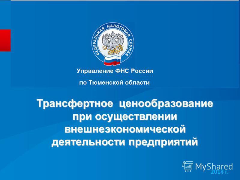 Трансфертное ценообразование при осуществлении внешнеэкономической деятельности предприятий 2014 г.